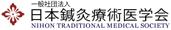 日本鍼灸療術医学会
